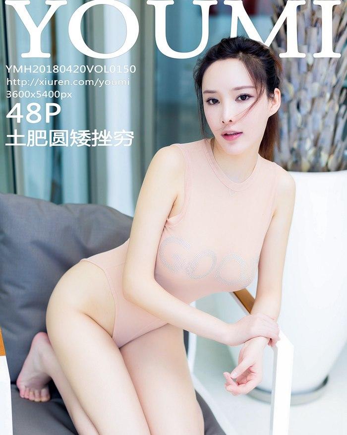[YOUMI尤蜜荟]2018.04.20 VOL.150 土肥圆矮挫穷[48+1P/100M]